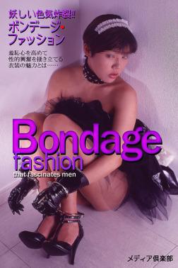 妖しい色気炸裂!!ボンデージ・ファッション-電子書籍