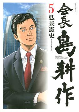会長 島耕作(5)-電子書籍