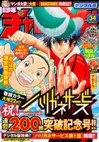 週刊少年チャンピオン2018年34号