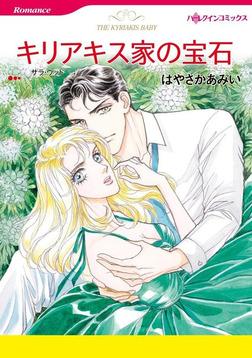 キリアキス家の宝石-電子書籍