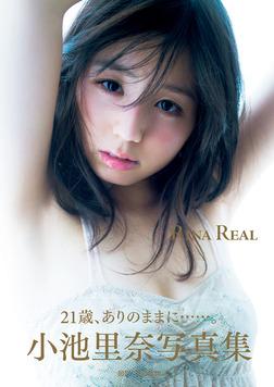 小池里奈写真集『RINA REAL』-電子書籍