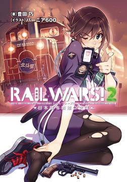 RAIL WARS! 2 日本國有鉄道公安隊-電子書籍