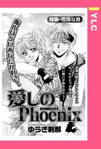 愛しのPhoenix 【単話売】