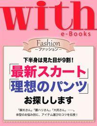 with e-Books (ウィズイーブックス) 「最新スカート」「理想のパンツ」お探しします
