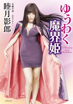 ゆうわく魔界姫-電子書籍