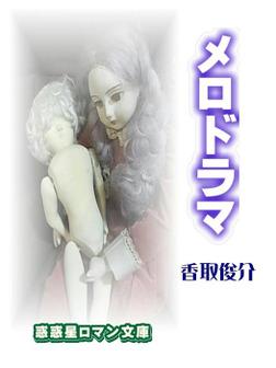 メロドラマ-電子書籍