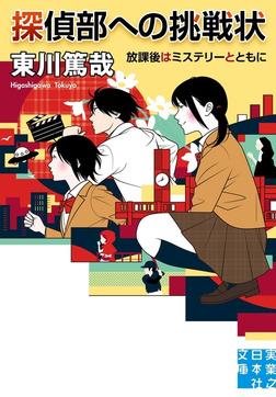 探偵部への挑戦状-電子書籍