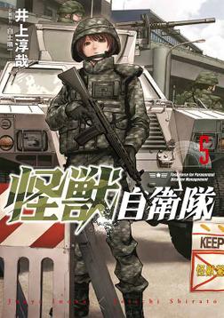 怪獣自衛隊 5巻-電子書籍