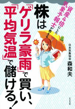 株は「ゲリラ豪雨」で買い、「平均気温」で儲ける!-電子書籍