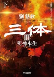 三体III 死神永生(下)-電子書籍