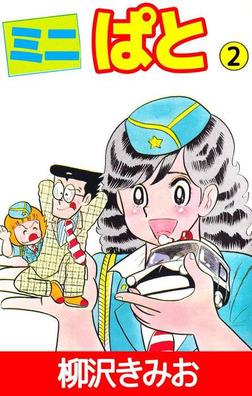 ミニぱと 2巻-電子書籍