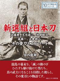 新選組と日本刀。近藤勇、土方歳三、沖田総司、斎藤一、永倉新八、その愛刀とエピソード。