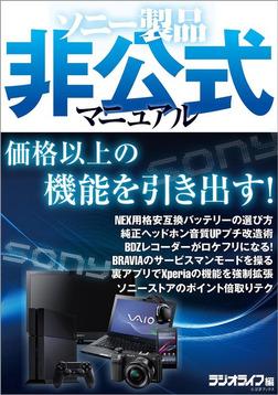 ソニー製品非公式マニュアル-電子書籍