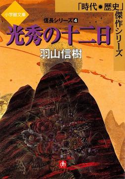 光秀の十二日 信長シリーズ4 (小学館文庫)-電子書籍