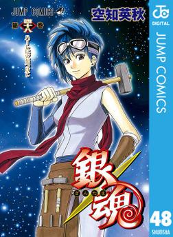 銀魂 モノクロ版 48-電子書籍