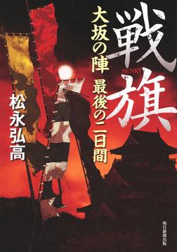 戦旗 大坂の陣 最後の二日間-電子書籍