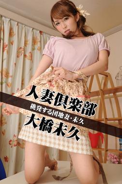 人妻倶楽部 大橋未久 挑発する団地妻・未久-電子書籍