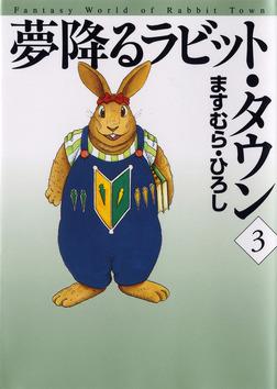 夢降るラビット・タウン 3-電子書籍