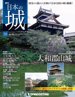日本の城 改訂版 第39号-電子書籍