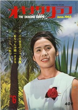 オキナワグラフ 1965年6月号 戦後沖縄の歴史とともに歩み続ける写真誌-電子書籍