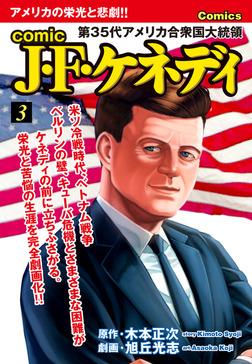 comic J・F・ケネディ 3-電子書籍