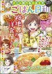 ごはん日和路地裏の洋食屋さん Vol.23