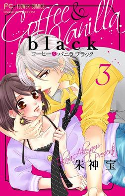 コーヒー&バニラ black【マイクロ】(3)-電子書籍