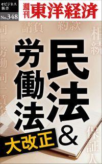 民法&労働法大改正―週刊東洋経済eビジネス新書No.348