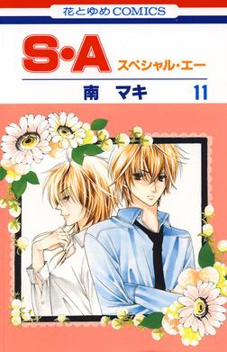 S・A(スペシャル・エー) 11巻-電子書籍