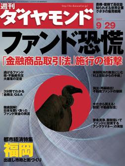 週刊ダイヤモンド 07年9月29日号-電子書籍