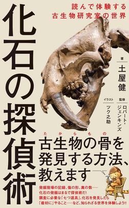 化石の探偵術 - 読んで体験する古生物研究室の世界 --電子書籍