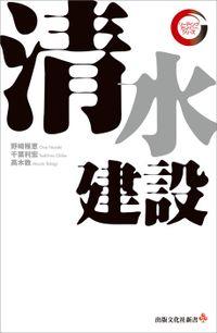 清水建設 リーディング・カンパニー シリーズ