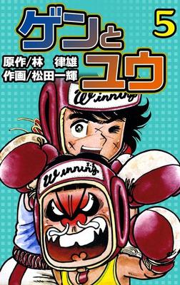 ゲンとユウ (5)-電子書籍