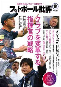 フットボール批評issue19