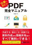 仕事で役立つ! PDF完全マニュアル