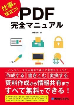 仕事で役立つ! PDF完全マニュアル-電子書籍