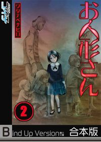【フルカラー】お人形さん《合本版》2