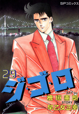 ジ・ゴ・ロ (29)-電子書籍