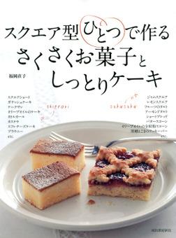 スクエア型ひとつで作る さくさくお菓子としっとりケーキ-電子書籍