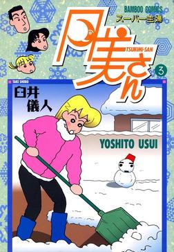 スーパー主婦 月美さん (3)-電子書籍