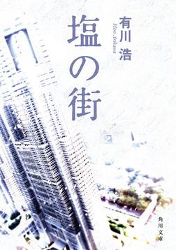 塩の街-電子書籍