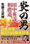 炎の男 田中英壽の相撲道