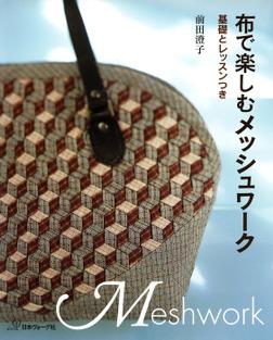 布で楽しむメッシュワーク-電子書籍