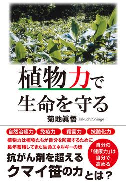 植物力で生命を守る(KKロングセラーズ)-電子書籍