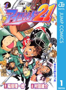 アイシールド21 1-電子書籍