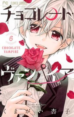 チョコレート・ヴァンパイア(6)-電子書籍