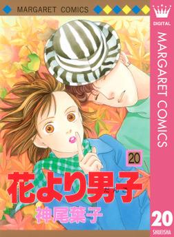 花より男子 20-電子書籍