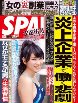 週刊SPA! 2014/10/28号-電子書籍