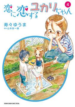 恋に恋するユカリちゃん(4)-電子書籍