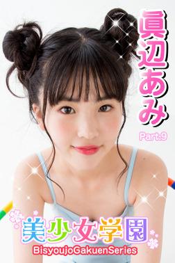 美少女学園 眞辺あみ Part.9-電子書籍
